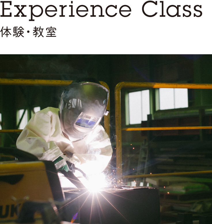 体験・教室
