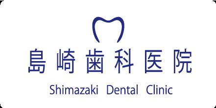 島崎歯科医院様