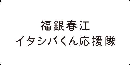 福銀春江イタシバくん応援隊