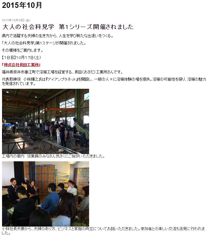 いやさか☆ブログ  2015年10月