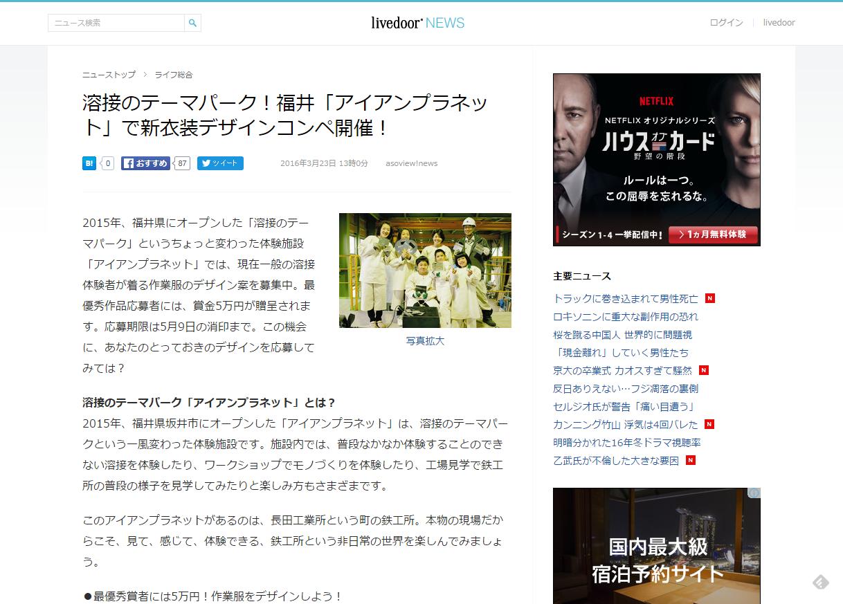FireShot Capture 14 - 溶接のテーマパーク!福井「アイアンプラネット」で新_ - http___news.livedoor.com_article_detail_11327423_