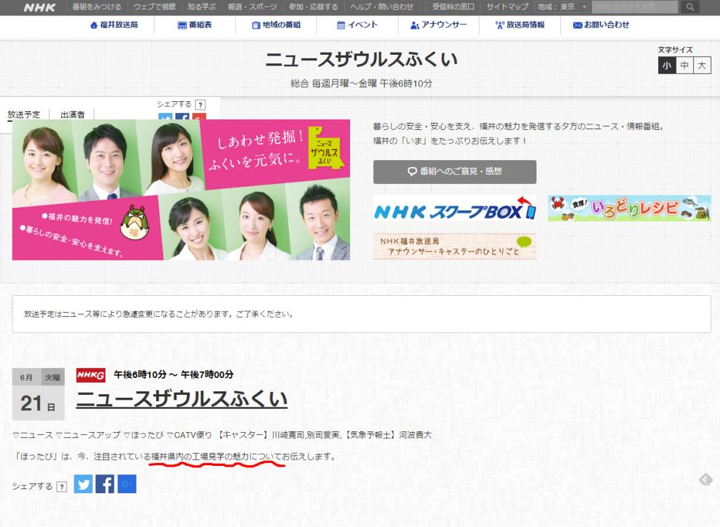 ニュースザウルスふくい   NHK