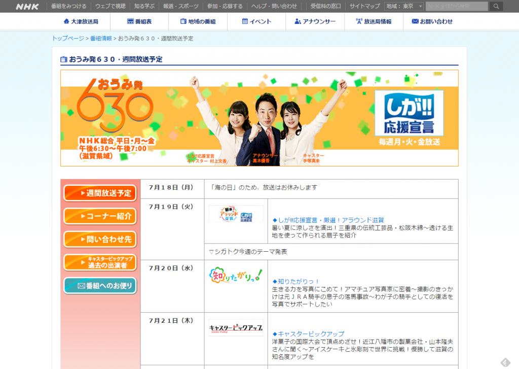 NHK大津放送局 | 番組情報 おうみ発630